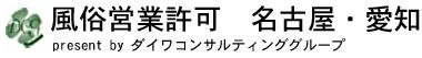 風俗営業許可 名古屋・愛知